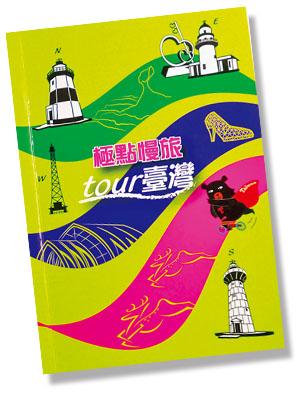 「極點慢旅tour台灣」旅遊手冊