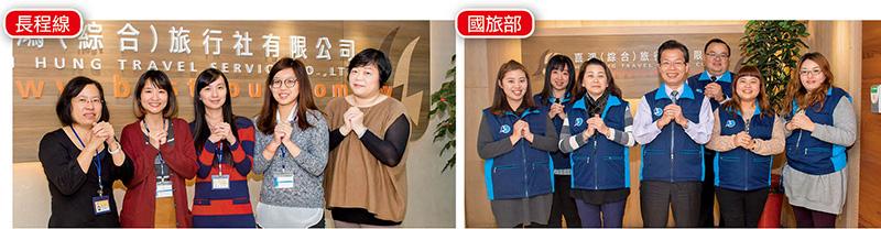 [左圖]首席總控副總經理郭佳(右1)。[右圖]協理謝錫麟(左4)